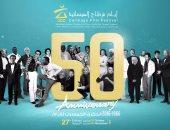 اليوم.. انطلاق الدورة الـ27 لمهرجان أيام قرطاج السينمائية بفيلم زهرة حلب