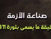 فيديو يكشف مؤامرة 11/11 وخطة الإخوان فى نشر الفوضى لإنهاك أجهزة الدولة