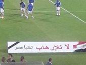 """""""لا للإرهاب"""" تملأ محيط ملعب برج العرب قبل النهائى الأفريقى"""