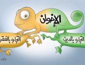 """""""الحرباء"""" تتاجر بالدين والفقراء فى عملة الإخوان بكاريكاتير """"اليوم السابع"""""""