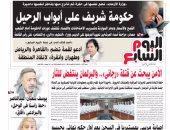 """""""اليوم السابع"""": حكومة شريف على أبواب الرحيل"""