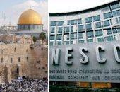 فى اقتراع سرى.. اليونسكو تعتمد قراراً آخر يؤكد أن القدس تراث إسلامى