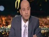 """عمرو أديب عن عدم اتخاذ وزير التعليم إجراءات لمنع الغش:""""يا مطنش يا عاوز"""""""