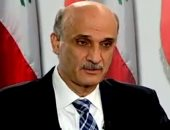 سمير جعجع: مباحثات لترميم التسوية الحكومية للنأى بلبنان عن أزمات المنطقة