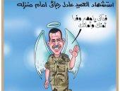 """""""فداكى يامصر"""".. رسالة شهيد الوطن عادل رجائى فى كاريكاتير """"اليوم السابع"""""""