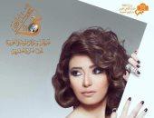 غادة رجب تحيى حفلا غنائيا ضخما على المسرح الكبير بالأوبرا.. 8 نوفمبر