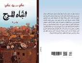 """محمود قرنى يكتب: """"اتجاه المرج"""" رواية الاختصارات الزمنية أم رواية المحنة الشخصية؟"""