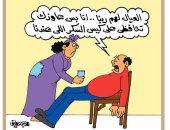 كاريكاتير اليوم السابع.. وصية موظف قبل وفاته لزوجته: خدى بالك من السكر