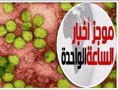 """موجز أخبار مصر للساعة1ظهرا..الصحة العالمية تشيد بنجاح مصر فى علاج""""فيروس سى"""""""