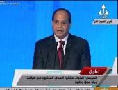 الرئيس السيسي يعلن تشكيل لجنة لدراسة مقترحات تعديل قانون التظاهر