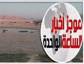 موجز أخبار مصر للساعة1.. مصرع 6 أشخاص وإصابة 24 بغرق أتوبيسين بسيول قنا
