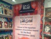 معرض فرانكفورت يختار دار سما المصرية كأحسن ناشر