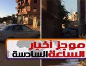 موجز أخبار مصر للساعة 6.. مصرع 13 شخصا وإصابة 50 بسبب سوء الطقس
