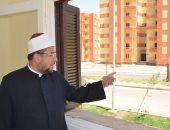 وزير الأوقاف يفتتح اليوم مشروع الإسكان الاجتماعى بمدينة السادات