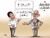 مؤتمر الشباب يفند مزاعم البرادعى بضعف المشاركة.. بكاريكاتير اليوم السابع