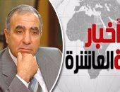 أخبار مصر للساعة 10.. الإحصاء: 15%ينفقون 50 ألفا لـ2 مليون جنيه سنويا بمصر