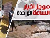 موجز أخبار مصر للساعة 1 ظهرا .. رئيس الوزراء يوجه بحصر أضرار السيول