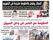 """""""اليوم السابع"""": الحكومة مع الناس فى وحل السيول"""