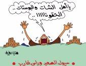 """ضحايا السيول بالصعيد يسخرون من نشطاء فيس بوك بكاريكاتير """"اليوم السابع"""""""