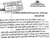 وزارة التربية والتعليم ترسل إخطارا بإجراء انتخابات مجالس الأمناء