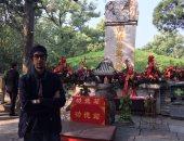 """""""اليوم السابع"""" داخل مقبرة الفيلسوف الصينى كونفوشيوس"""