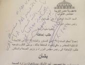 نائب يحصل على موافقة الصحة لإنشاء مستشفى لعلاج مرضى السرطان بالإسكندرية