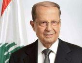 ميشال عون: سنرد على أى محاولة إسرائيلية لإلحاق الأذى بالسيادة اللبنانية