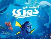 """ديزنى تطرح فيلم """"البحث عن دورى"""" بلهجة مصرية 20% على iTunes"""