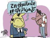 """اضحك على ما تفرج.. الإخوان خاتم فى صباع أمريكا فى كاريكاتير """"اليوم السابع"""""""