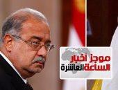 موجز أخبار مصر للساعة 10.. استقالة إياد مدنى أمين عام منظمة التعاون الإسلامى