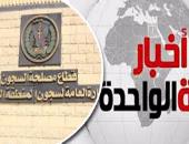 موجز أخبار مصر للساعة 1..رسميًا تشكيل لجنة لفحص حالات الشباب المحبوسين
