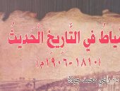 """قرأت لك ..""""دمياط فى التاريخ الحديث"""" لـ راضى محمد جودة"""