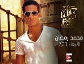 """اليوم.. محمد رمضان ضيف عمرو أديب فى برنامج """"كل يوم"""""""