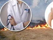 تزامنا مع ظهور السحابة السوداء.. أطباء حساسية: حرق قش الأرز السبب الأول فى تغيير تركيبة الهواء.. الأضرار تبدأ من الجهاز التنفسى وصولا لتشوهات الأجنة.. وأستاذة أطفال تقدم 10 خطوات لتقليل مخاطر الإصابة