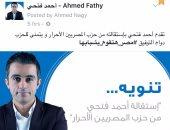 """الاستقالات تضرب """"المصريين الأحرار"""".. والمستقيلون: المحسوبية شعار الحزب"""
