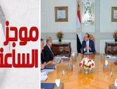 موجز أخبار مصر للساعة 10 مساءً.. تخصيص أراض صناعية مُرفقة بالصعيد مجانا
