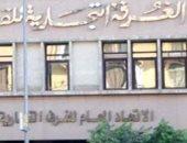 غرفة القاهرة التجارية تعلن تشكيل هيئة المكتب.. العربى رئيسا شكرى وزكى نائبين