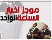 موجز أخبار مصر للساعة 1 ظهرا .. الإسكان تخصص 600 شقة لمتضررى السيول