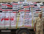 القوات المسلحة توزع 35 ألف كرتونة سلع غذائية على الأسر الفقيرة بالشرقية