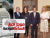 """موجز أخبار مصر للساعة 6.. هاشتاج """"الدولار ينهار"""" يحتل المركز الأول فى """"تويتر"""""""