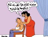 """أزمة ثقة بين الحكومة والجنيه فى كاريكاتير """"اليوم السابع"""""""