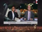 بالفيديو.. عمرو أديب مداعبا محمد رمضان قبل ظهوره معه: أوعى عيلة النمر يقفوا فى طريقك