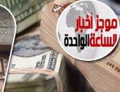 موجز أخبار مصر للساعة 1 ظهرا.. 80 مليون دولار حصيلة البنوك منذ تعويم الجنيه