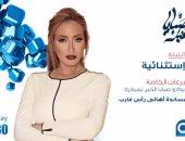 """الإعلان عن حصيلة تبرعات """"كلنا مصريين"""" فى حلقة استثنائية من """"صبايا الخير"""""""