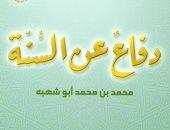 """""""البحوث الإسلامية"""" ينشر كتاب """"دفاع عن السنة"""" ضمن سلسلة إصداراته العلمية"""