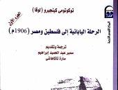 """ندوة حول """"الرحلة اليابانية إلى فلسطين ومصر"""" .. الليلة"""