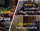 بالفيديو.. توزيع الدعم الصحيح لتطوير المنظومة فى مصر