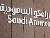مصادر لرويترز: أرامكو السعودية تختار شركتين أمريكيتين لتقييم احتياطياتها