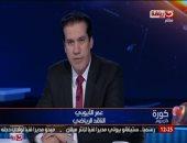 عمر الأيوبى: أداء محمد حلمى فى الزمالك غير مقنع ولابد من تغييره