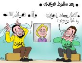 """كاريكاتير اليوم السابع.. النشطاء والإخوان بعد فوز ترامب: """"واهيلاراااااااه"""""""